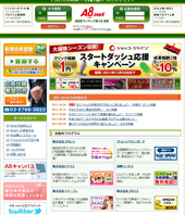 a8net(エーハチネット)トップ画像