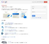 GoogleAdSense(グーグルアドセンス)トップ画像