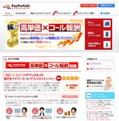 PayPerCallAFFILIATE(ペイパーコールアフィリエイト)トップ画像